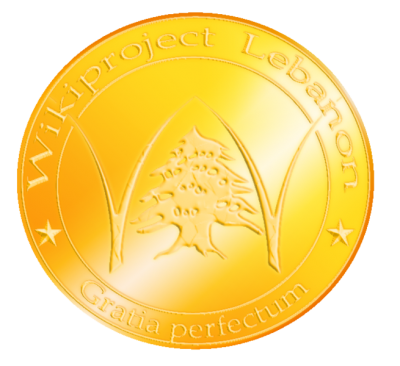 Lebanon Gold Medal Pictures PNG Images